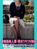 井上 巣鴨銀座人妻 熟女ウキウキ物語(巣鴨/デリヘル)