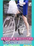 鈴木 巣鴨銀座人妻 熟女ウキウキ物語(巣鴨/デリヘル)