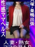 福原 ママの温もり(大塚/デリヘル)