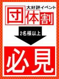 団体様必見 MKグループ(立川/デリヘル)