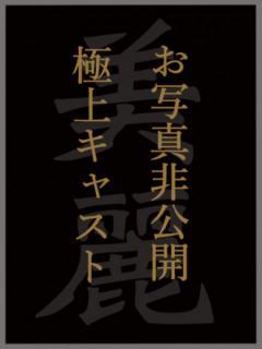 篠崎 亜美 STYLISH CLUB(高級デリヘル)