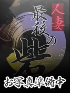 凪(なぎ) 人妻最後の砦 成田店(人妻系デリヘル)