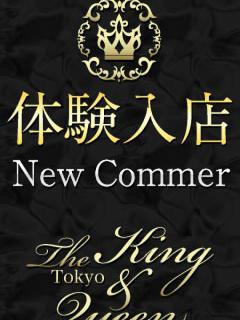 RUNA The King&Queen Tokyo(高級デリヘル)