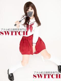 りんか SWITCH(スイッチ)(出張M性感)