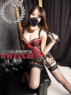 あみ SWITCH(スイッチ)(出張M性感)
