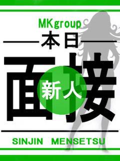 しずか MKグループ(デリヘル)