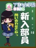 大倉 るる アリス女学院 CCS部(日本橋/ホテヘル)