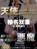 椎名双葉 インテリお姉さんのMスクール埼玉校(大宮/デリヘル)