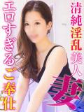 山口 エロ妻or艶妻(小牧/デリヘル)