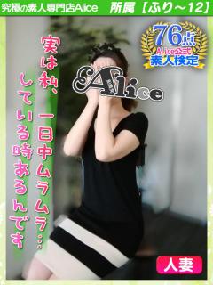 あいの 究極の素人専門店Alice-アリス-(船橋/デリヘル)