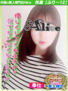 みゆ 究極の素人専門店Alice-アリス-(船橋/デリヘル)