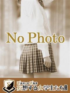 日下部 あやの 妄想する女学生たち 谷九校(谷町九丁目/ホテヘル)