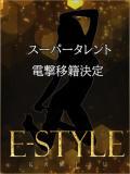 青空日葵 神栖 E-STYLE(神栖/デリヘル)