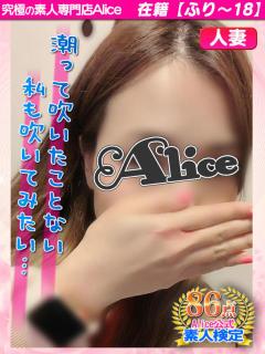 じゅり 究極の素人専門店Alice-アリス-(船橋/デリヘル)