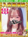 さくら 究極の素人専門店Alice-アリス-(船橋/デリヘル)