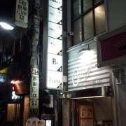 新橋レンタルルーム24コスモスⅢ(港区/ラブホテル)の写真『入り口』by 子持ちししゃも