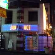 SUN PALACE(台東区/ラブホテル)の写真『夜の外観』by スラリン