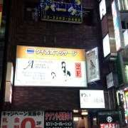 (削除か閉店)レンタルルーム パーク(新宿区/ラブホテル)の写真『夜の外観』by 子持ちししゃも
