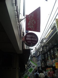 HOTEL ANDREE(アンドレ)(世田谷区/ラブホテル)の写真『ホテル前看板とフラッグ』by 郷ひろし(運営スタッフ)