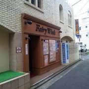 フェアリーウィンク(横浜市中区/ラブホテル)の写真『昼間の入口付近』by 郷ひろし(運営スタッフ)