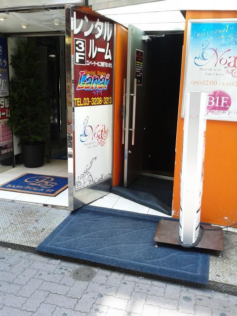 (削除か閉店)レンタルルーム ラナイ(新宿区/ラブホテル)の写真『昼間の入口』by セイムス