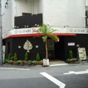 B-Girl Bali(荒川区/ラブホテル)の写真『昼の入口  全景( 西 )』by ルーリー9nine