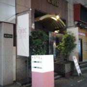 ホテル シック(台東区/ラブホテル)の写真『夜の入口  御徒町駅方向より望む』by ルーリー9nine
