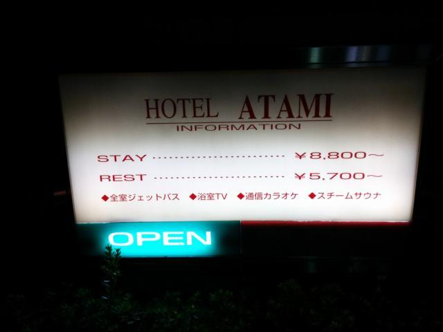 ATAMI(アタミ)(板橋区/ラブホテル)の写真『インフォメーション』by ましりと