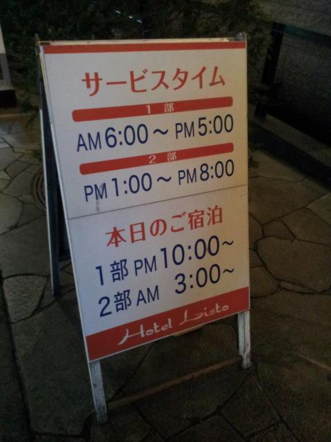 LISTO(リスト)(新宿区/ラブホテル)の写真『看板(夜)』by 少佐