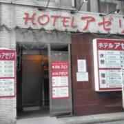 ホテル アゼリア(豊島区/ラブホテル)の写真『昼の入口  全景  正面近影』by ルーリー9nine