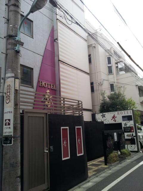 ホテル 香(豊島区/ラブホテル)の写真『ホテル前の雰囲気(昼)』by 少佐