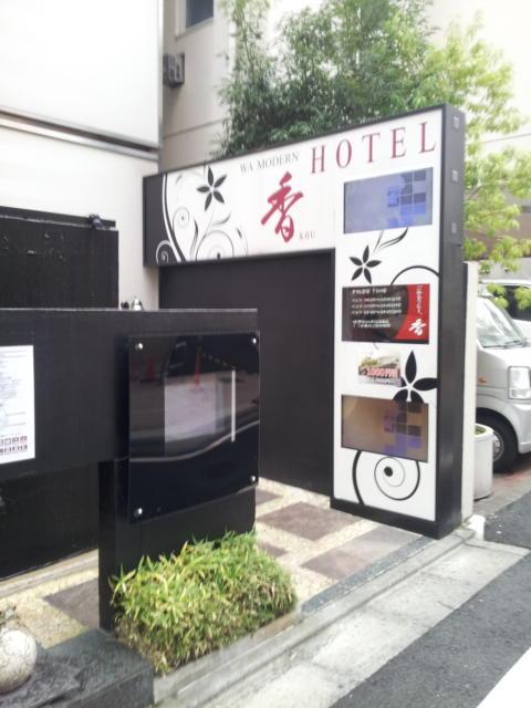 ホテル 香(豊島区/ラブホテル)の写真『入口付近(昼)』by 少佐