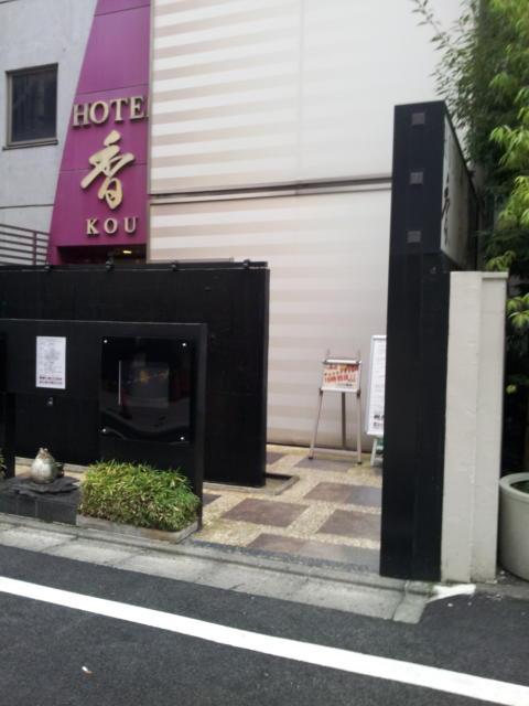 ホテル 香(豊島区/ラブホテル)の写真『入口付近(昼)②』by 少佐