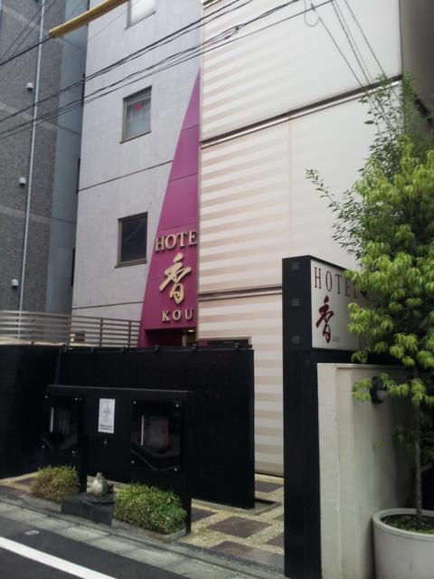 ホテル 香(豊島区/ラブホテル)の写真『外観(昼)①』by 少佐