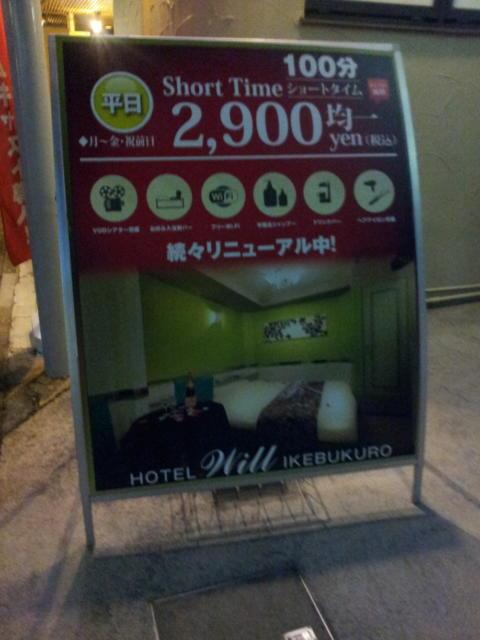 Will CIty(ウィルシティ)池袋(豊島区/ラブホテル)の写真『立て看板』by 少佐