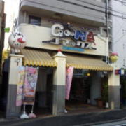 ゴマックス(横浜市中区/ラブホテル)の写真『外観(昼)③』by 少佐