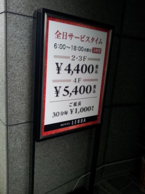 HOTEL レフア(世田谷区/ラブホテル)の写真『インフォメーション(H28年12月撮影)』by 少佐