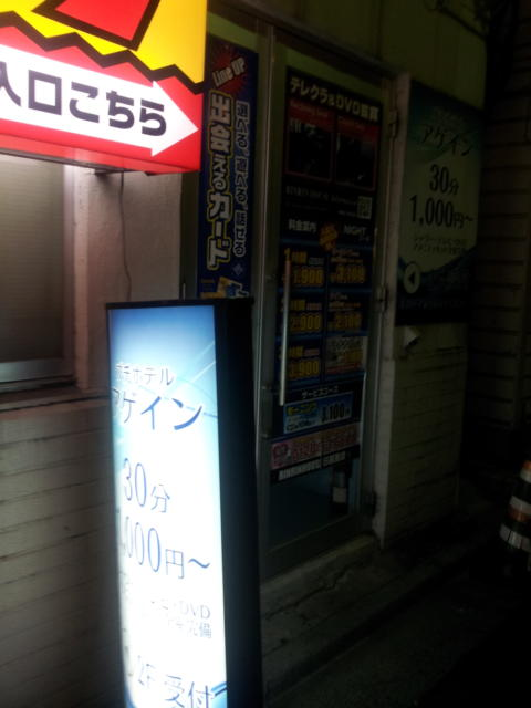 プチホテル AGAIN(荒川区/ラブホテル)の写真『夜の立て看板と入口』by 少佐