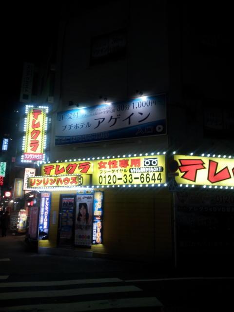 プチホテル AGAIN(荒川区/ラブホテル)の写真『店舗がある建物の夜の外観③』by 少佐