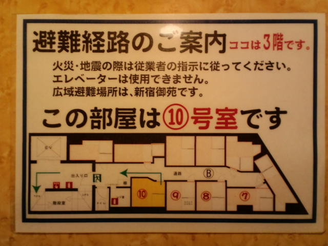 (削除か閉店)レンタルルーム ラナイ(新宿区/ラブホテル)の写真『10号室 出口扉に貼ってあった非難経路。』by ニューロン