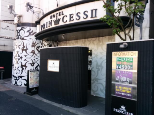 PRINCESS2世(台東区/ラブホテル)の写真『昼の入口』by 退会したユーザー(ID:10185)