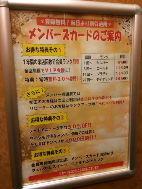 目黒エンペラー(目黒区/ラブホテル)の写真『メンバーご案内』by 全てを水に流す男