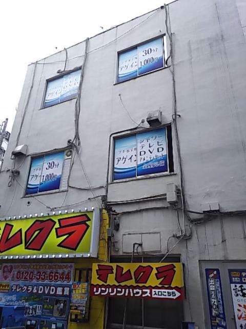 プチホテル AGAIN(荒川区/ラブホテル)の写真『昼の外観 正面』by 巨乳輪ファン