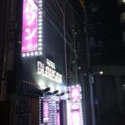 ホテル ブルゾン(台東区/ラブホテル)の写真『夜外観1』by ところてんえもん