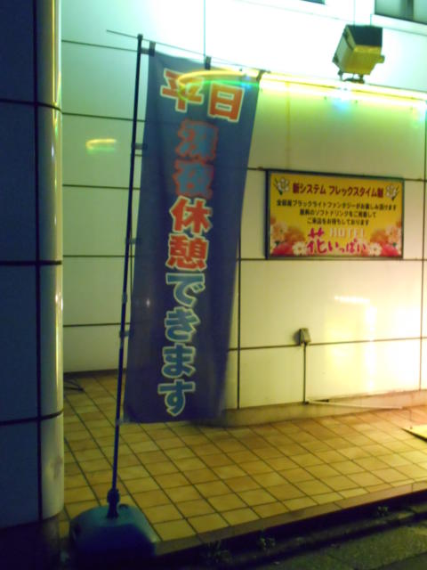 花いっぱい(立川市/ラブホテル)の写真『深夜休憩案内ののぼり』by すももももんがー
