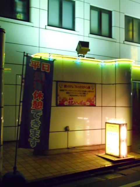 花いっぱい(立川市/ラブホテル)の写真『夜の入り口』by すももももんがー