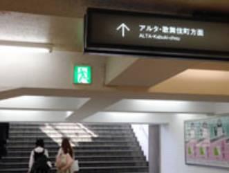 アクセス 世界のあんぷり亭 新宿総本店(激安オナクラ/新宿歌舞伎町周辺)