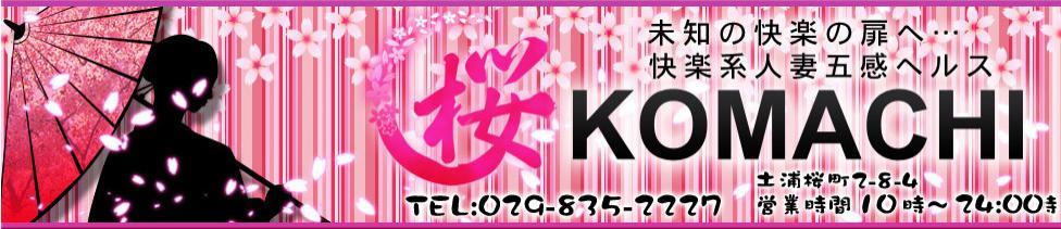 桜KOMACHI(土浦市桜町/人妻系ファッションヘルス)