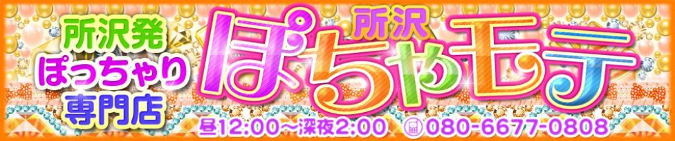 ぽちゃモテ所沢店(所沢発・近郊/ぽっちゃり専門デリヘル)