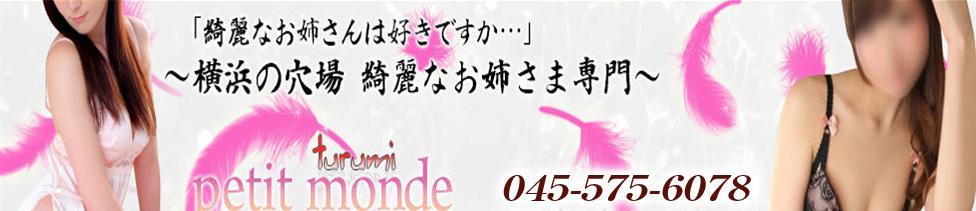 プチモンド(鶴見/店舗型ヘルス)